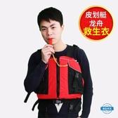 救生衣皮劃艇救生衣成人 兒童甲殼蟲浮力馬甲加厚 可印字龍舟專用求生衣