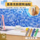 磚紋馬賽克廚房鋁箔防油貼 耐高溫防水磁磚貼 防油煙牆貼壁貼 4色可選【AG291】《約翰家庭百貨