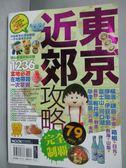【書寶二手書T8/旅遊_JMI】東京近郊攻略完全制霸_黃雨柔_附地圖本