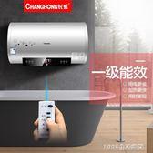 家用儲水式電熱水器速熱洗澡60升L 1995生活雜貨igo