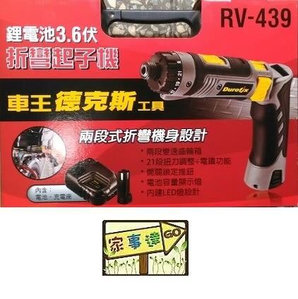 [ 家事達 ]車王 德克斯 RV439 3.6V 充電起子機 特價 可折疊式扭力起子機 扭力可調