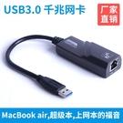 網卡 USB3.0 千兆網卡 有線以太網網卡 1000M usb轉RJ45 免驅 千兆網卡 百分百