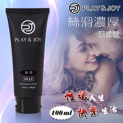 傳說情趣~台灣製造 Play&Joy狂潮‧絲滑基本型潤滑液 100g