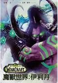 魔獸世界:伊利丹