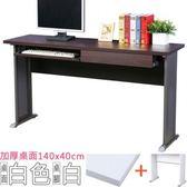 Homelike 格雷140x40工作桌 加厚桌面(附抽.鍵) 白桌面/白腳