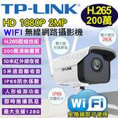【台灣安防】監視器 網路攝影機 TP-Link 200萬 1080P 防水槍型 免牽線 H.265 人形偵測 錄音