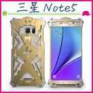 三星 Galaxy Note5 N9208 雷神系列手機殼 鎖螺絲背蓋 金屬材質手機套 Thor保護套 硬式保護殼