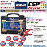 【CSP進煌】AD2002 德科 12V 15A 汽機車電瓶脈衝式充電器 AC110V