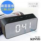 【KINYO】多功能鏡面電子鬧鐘(TD-393)(黑)USB/電池雙供電