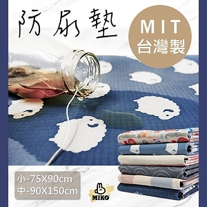 【MIKO】台灣製 防尿墊(中)*防水墊/護理墊/保潔墊M4棋盤格紋