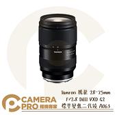 ◎相機專家◎ 預購 Tamron 騰龍 28-75mm F/2.8 DiIII VXD G2 標準變焦 A063 公司貨