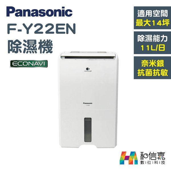 【和信嘉】Panasonic 國際牌 F-Y22EN 除濕機 (11L/日) 奈米銀濾網 智慧節能 ECONAVI 公司貨
