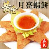 泰式黃金月亮蝦餅*10片組(200g±10%/片)-附泰式酸甜醬