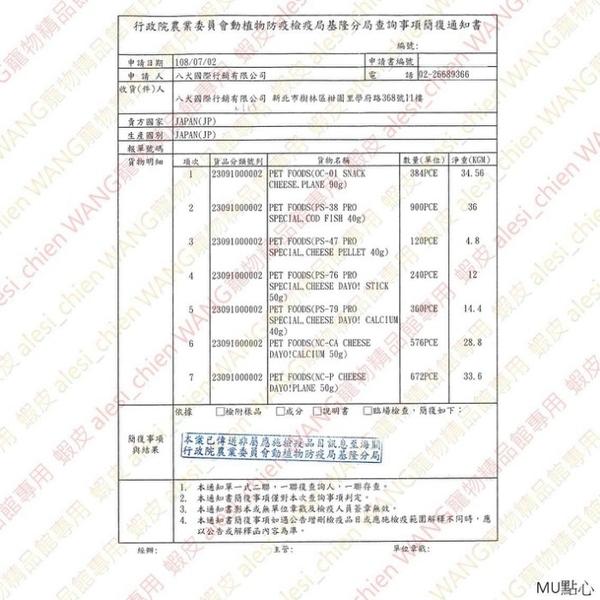 *King Wang*日本MU《點心系列-起司球(香濃/高鈣)》50g