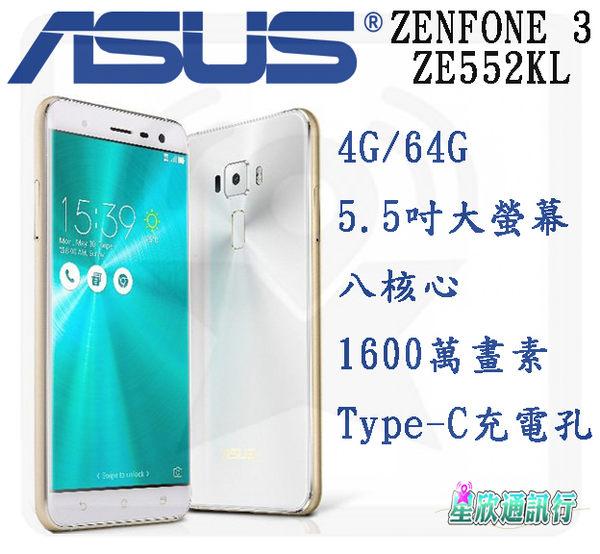 【星欣】藍寶黑-ASUS ZenFone 3 ZE552KL 4G/64G 5.5吋大螢幕 八核心 4G LTE 直購價