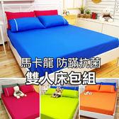 雙人床包3件組(床包+枕套)【防螨抗菌、吸濕排汗】馬卡龍防蟎床包組 #寢居樂 #台灣製造
