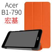 卡斯特紋 宏基 Acer Iconia One 7 B1-790 保護套 平板皮套 智慧休眠 Acer B1-790  平板保護殼 三折 外殼