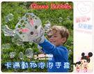麗嬰兒童玩具館~Glovea Bubbl...