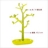 《KOZIOL》樹梢鳥珠寶架(綠L)