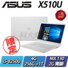 FHD|i5-8250U 4G|1T+256G SSD MX130 2G獨顯