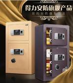 保險櫃得力獨立雙門家用電子密碼保險箱指紋防盜保險柜雙層保管箱80cm DF 萌萌