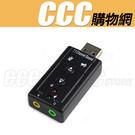USB 7.1 音效卡 外置聲卡 獨立聲...