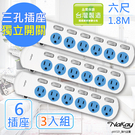 3入組【NAKAY】6呎 六開六插安全延長線(NY166-6)台灣製造