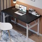 電腦桌 家用臺式學生書桌簡約寫字小桌子辦公桌臥室租房簡易折疊桌TW【快速出貨八折搶購】
