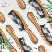 梳子 天然綠檀木梳子牛角梳禮物檀香木家用女