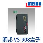 漁拓釣具 明邦 VS-908 (工具盒)