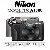 登錄送原電~5/31 Nikon A1000 相機 35倍光學 4K攝錄 WiFi連線 公司貨 【可刷卡】薪創數位