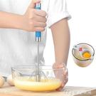 奶泡器半自動打蛋器不銹鋼攪奶油手動打發器雞蛋攪拌器打蛋棒烘培工具 麥吉良品