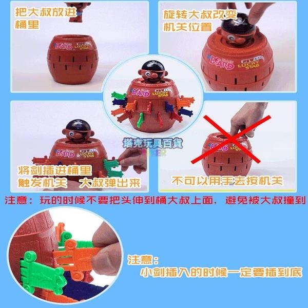 海盜桶 跑跑人桌遊 幸運輪盤 英文版 插插樂 危機一發 整人玩具 驚嚇桶 啤酒筒【塔克】