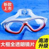 力酷游泳鏡 泳鏡高清防霧防水男女士成人平光大框游泳眼鏡裝備·  9號潮人館