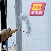 [7-11今日299免運]紗窗清潔刷 廚房 浴室 縫隙 沙門 去汙 清潔用品 萬用刷(mina百貨)【F0308】