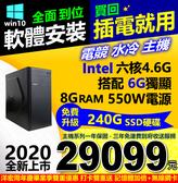 打卡雙重送 2020全新Intel I5-9600K六核8G 6G獨顯550W正WIN10電競水冷主機遊戲全支援