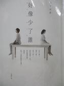 【書寶二手書T3/翻譯小說_MAL】好像少了誰_宮下奈都