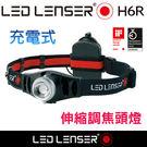 ◤大洋國際電子◢ LED LENSER 德國  H6R 充電式 伸縮調焦頭燈 A00181A 下標前請先來電詢問
