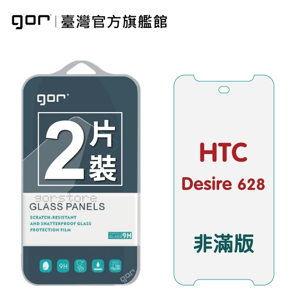 【GOR保護貼】HTC Desire 628 9H鋼化玻璃保護貼 htc desire628 全透明非滿版2片裝 公司貨 現貨
