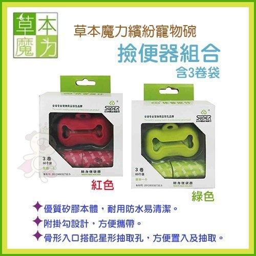 *KING WANG*草本魔力《撿便器組合-紅色 | 綠色 兩個顏色可選》含3卷撿便袋 寵物適用