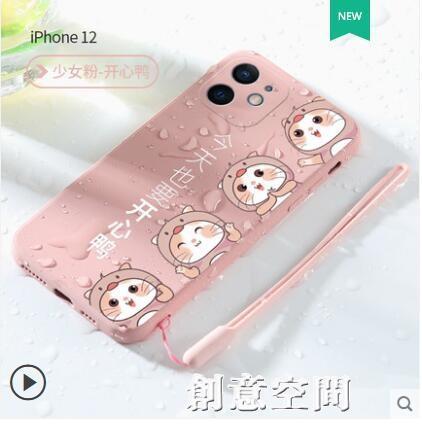 適用于蘋果12手機殼iphone12pro手機套液態硅膠iphone12女款可愛12Pro全包 創意新品