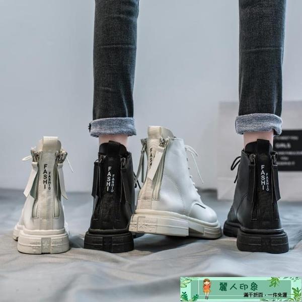 馬丁靴 後跟雙拉鏈馬丁靴女鞋英倫風年新款春秋季網紅百搭短靴子 麗人印象 免運