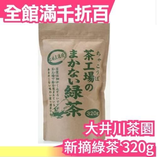 日本 大井川茶園 茶工場直送 新摘綠茶 320g 茶葉 煎茶綠茶宇治抹茶飲品【小福部屋】