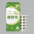 婕樂纖 纖酵宿 纖酵素 60顆/盒