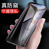 防窺膜 三星 Galaxy J4 J6 2018 鋼化膜 玻璃貼 全覆蓋 滿版 螢幕保護貼 9H防爆 護眼 高清 保護膜