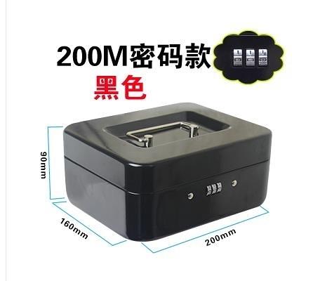 保險箱小密碼保險箱保險盒200A迷你辦公保險柜小型保險箱家用