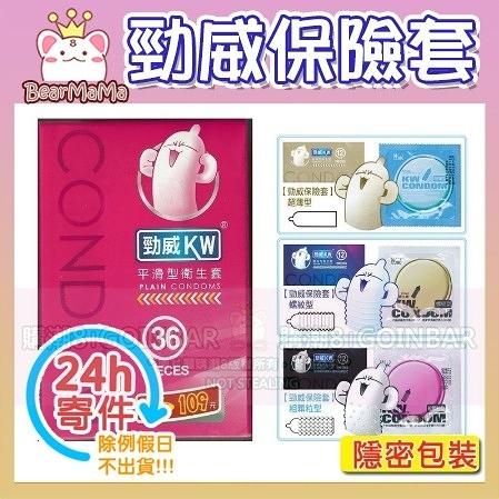 [現貨] [多件優惠] 勁威衛生套 平滑型 36入/盒 KW CONDOM (PLAIN) 保險套 (購潮8)