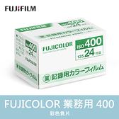 【刪除中10912】停產 FUJIFILM 富士 業務用400度 專業 135底片 (已絕版)