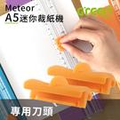 【刀頭-2入組】Meteor A5 迷你裁紙機專用