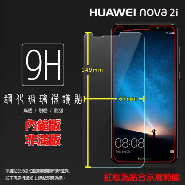 ☆華為 HUAWEI nova 2i RNE-L02/Mate 10 Pro BLA-L29 鋼化玻璃保護貼/高透/9H/鋼貼/鋼化貼/玻璃貼